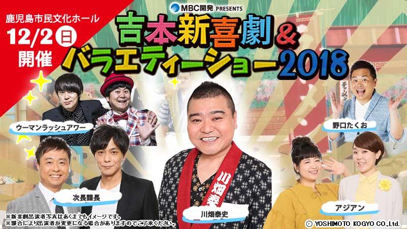 吉本新喜劇&バラエティーショー2018