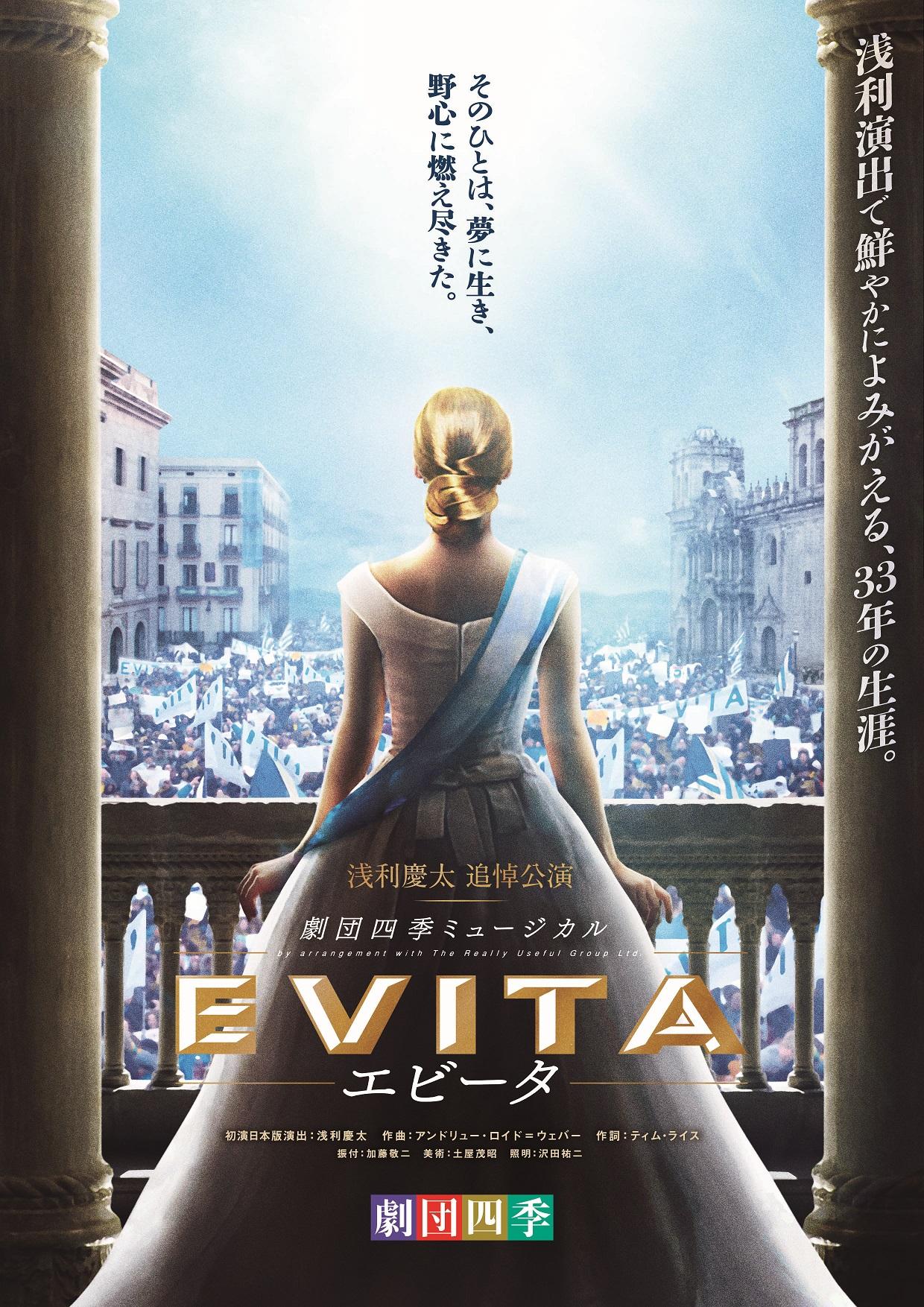劇団四季ミュージカル EVITA