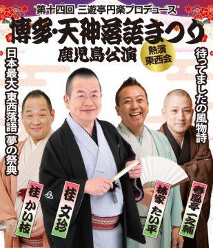 博多・天神落語まつり 鹿児島公演