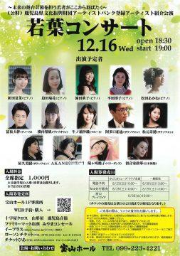 若葉コンサート