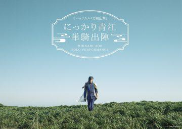 ミュージカル『刀剣乱舞』 にっかり⻘江 単騎出陣