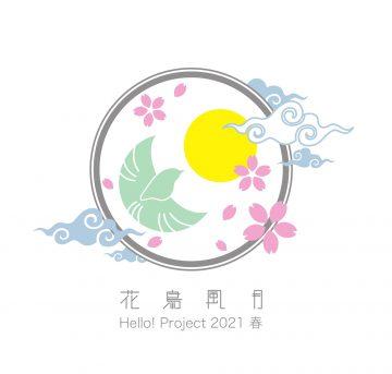 Hello! Project 2021 春「花鳥風月」