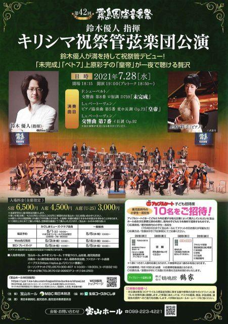 キリシマ祝祭管弦楽団公演
