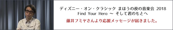 藤井フミヤさんより応援メッセージが届きました
